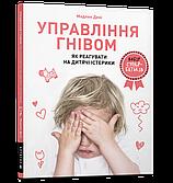 Психологія, виховання
