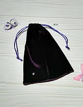 Подарунковий мішечок з оксамиту 13 х 18 см (оксамитовий мішечок, мішечок для прикрас) колір - баклажан