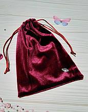 Подарунковий мішечок з оксамиту 13 х 18 см (оксамитовий мішечок, мішечок для прикрас) колір - бордо