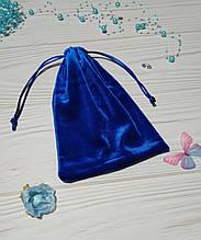 Подарунковий мішечок з оксамиту 13 х 18 см (оксамитовий мішечок, мішечок для прикрас) колір - синій-електрик