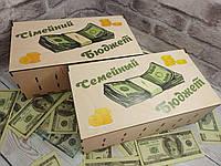 Сімейний бюджет или Семейный бюджет. Скарбничка для грошей.