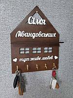 """Фамільна настінна ключниця. Будиночок. """"Тут живе любов"""""""