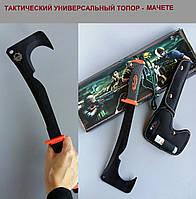Боевой тактический топор томагавк, мачете, туристический универсальный. Ножи для выживания, тактические.