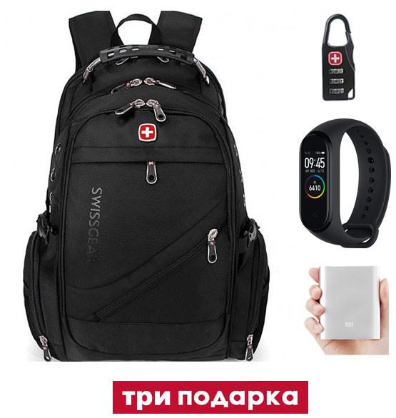 """Рюкзак SwissGear 8810 (Power Bank, фитнес браслет M4  и замок в подарок), 35 л, 17"""", мужской"""