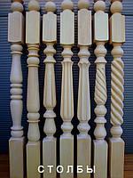 Балясины-столбы деревянные