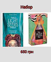 Набор двух колод  Таро Светлого Провидца (Light seers tarot) - Таро Музы (Muse tarot)., фото 1