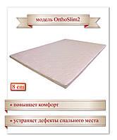 OrthoSlim2, 200х70х8 см, Тонкий ортопедический матрас (наматрасник, футон, топер)