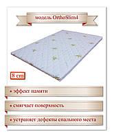 OrthoSlim4, 190х80х8 см, Memory, (топер, футон, наматрасник) Тонкий ортопедический матрас
