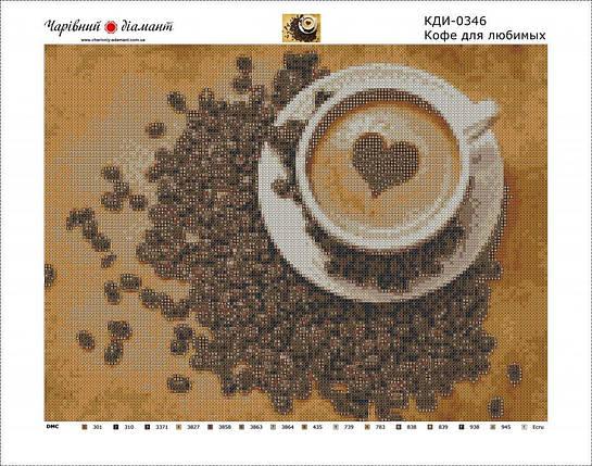 КДИ-0346 Набор алмазной вышивки Кофе для любимых, фото 2