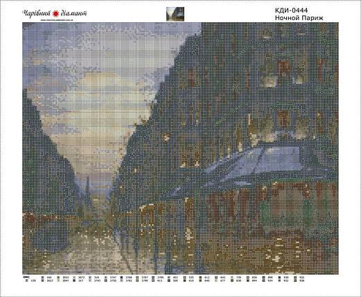 КДИ-0444 Набор алмазной вышивки Ночной Париж, фото 2
