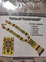 ГР003 Набор для бисероплетения Гердан Солнечный, фото 3