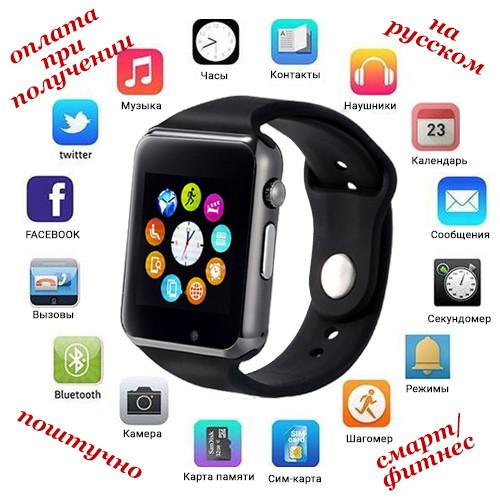 Смарт smart фитнес браслет трекер умные часы как Apple Smart Series Watch A1 на русском ПОШТУЧНО (2)