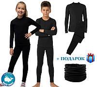 Детское термобелье BIOACTIVE комплект (кофта +штаны) + Баф в подарок