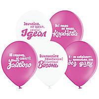 """Латексные шары Belbal Приколы для королев укр 12"""" (30см) 5 шт"""
