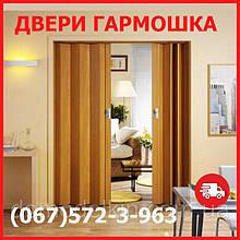 Двери гармошка под любые размеры, Более 24 цветов. Межкомнатные двери гармошка. Двери гармошка ПВХ.