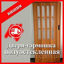 Двери гармошка полуостеклённые метровая, вишня 102х203. 6 цветов. Межкомнатные двери гармошка. Доставка.