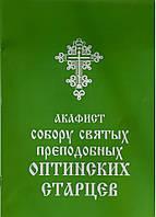 Акафист собору святых преподобных Оптинских старцев, фото 1