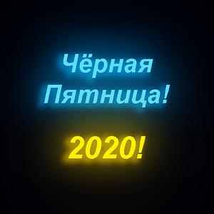 Чёрная пятница / Black Friday 2020!