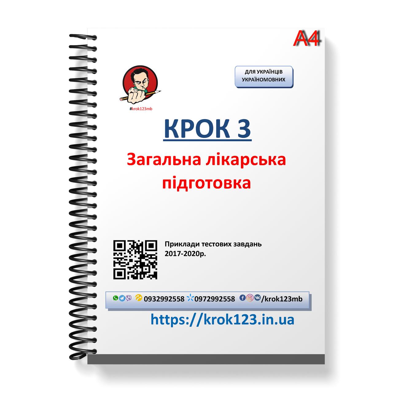 Крок 3. Медицина. ЕГКЭ (Примеры тестовых заданий) 2017-2020. Для украинцев украиноязычных. Формат А4