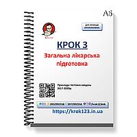Крок 3. Медицина. ЕГКЭ (Примеры тестовых заданий) 2017-2020. Для украинцев украиноязычных. Формат А5