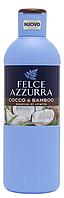 Гель для душа и пена для ванн Felce Azzurra «Cocco and Bamboo» 650мл