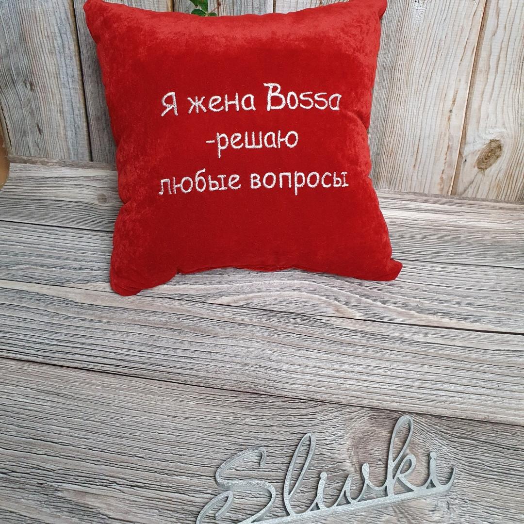 """Сувенирная подушка с вышивкой """"Я жена Bossa! """""""