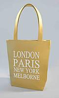"Женская сумка ""London, Paris"" Б346 - бежевая, фото 1"