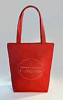 """Женская сумка """"Коротко о главном. Я - счастлива!"""" Б305 - красная, фото 1"""