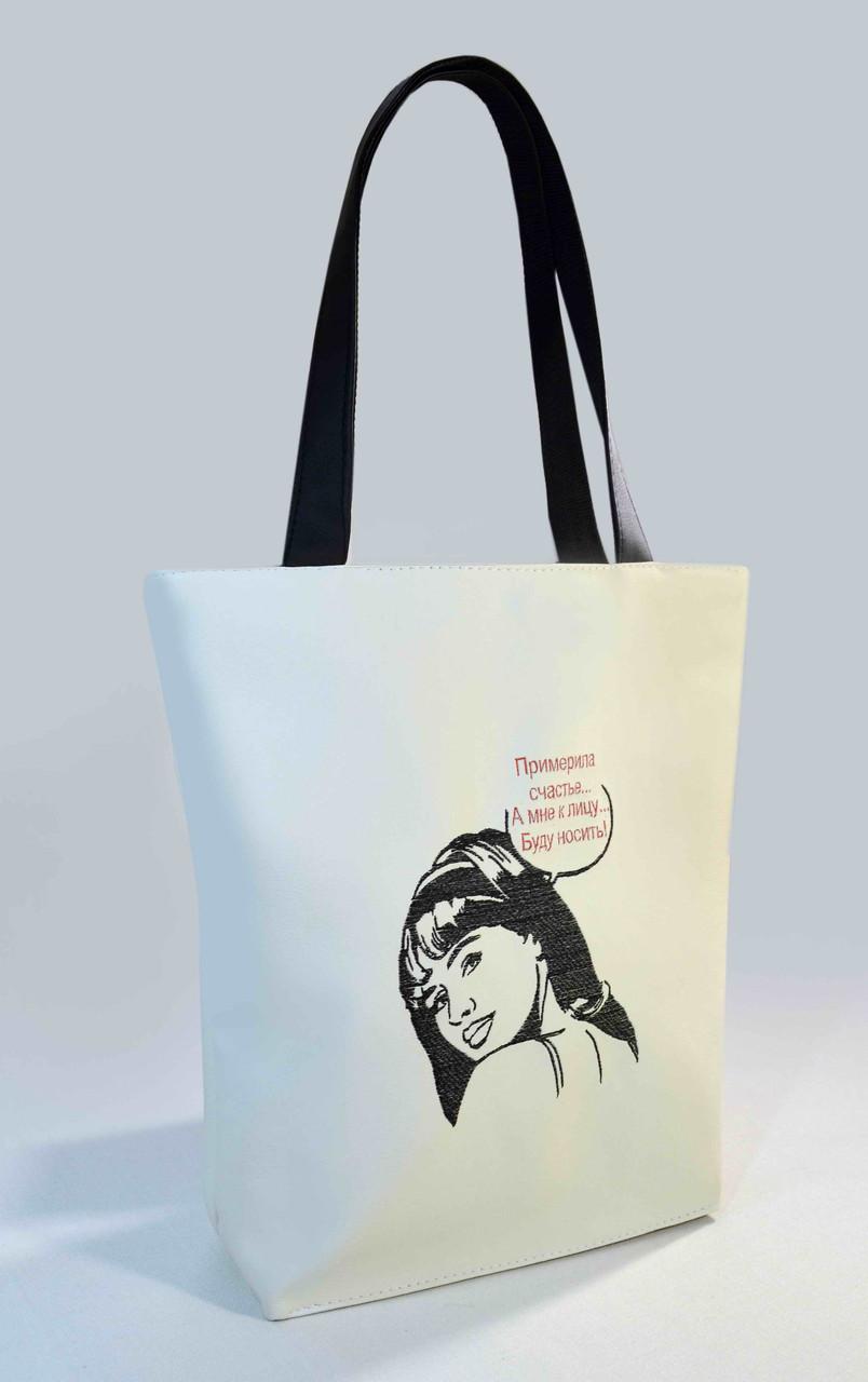 """Женская сумка """"Примерила счастье...А мне к лицу... Буду носить!"""" Б306 - белая"""