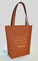 """Женская сумка """"У меня все ХОРОШО!"""" Б307 - коричневая"""