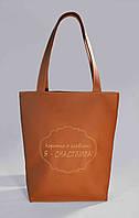 """Женская сумка """"Коротко о главном. Я - счастлива!"""" Б305 - коричневая, фото 1"""