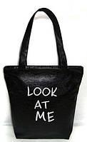 "Женская сумка - ""Look at me"" Б08 - черная, фото 1"