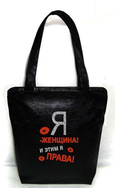 """Женская сумка - """"Я - женщина!"""" Б230 - черная"""