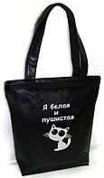 """Женская сумка - """"Белая и пушистая"""" Б82 - черная, фото 1"""