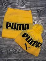 Шапка мужская с бубоном Puma теплая + БАФ комплект желтый. Фото в живую. Реплика, фото 1
