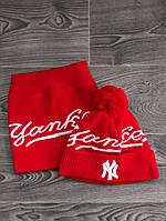 Шапка мужская с бубоном Yankees теплая + БАФ комплект красный. Фото в живую. Реплика, фото 1