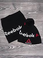 Шапка мужская с бубоном Reebok теплая + БАФ комплект черный. Фото в живую. Реплика, фото 1