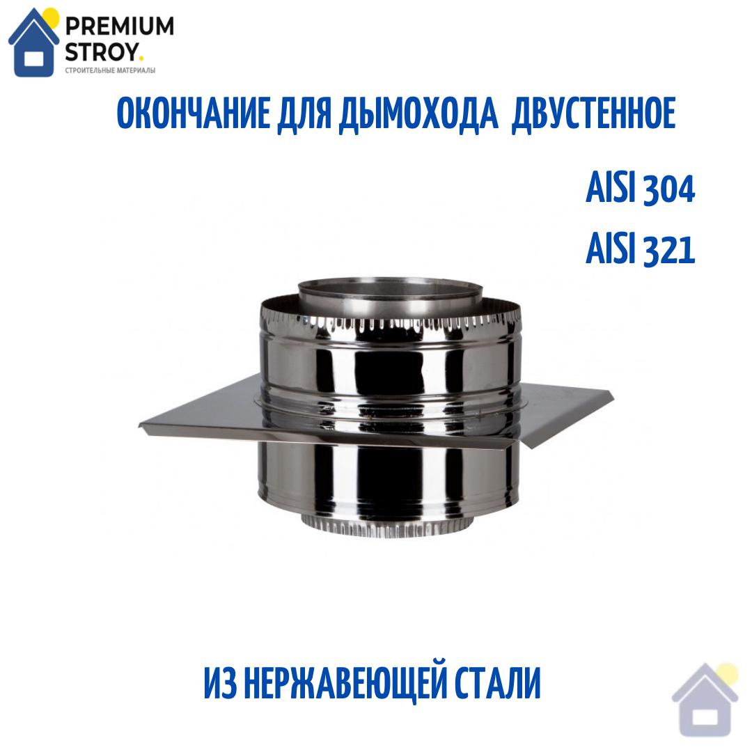 Окончание для дымохода двустенное из нержавеющей стали d100/160 мм 0.8 мм