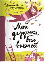 Детская книга Анджела Нанетти: Мой дедушка был вишней
