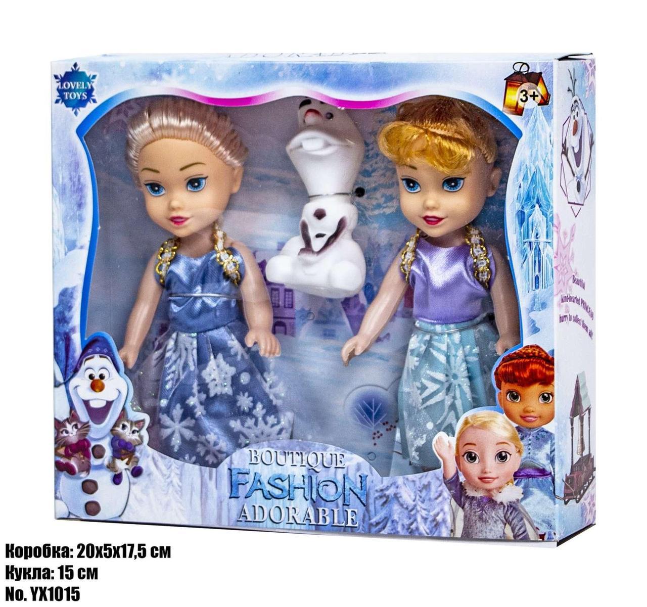 """Набор кукол """"Холодное сердце"""" - Эльза и Анна, код YX1015"""