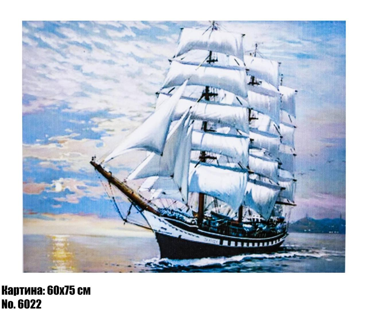 "Картина по номерам ""Фрегат с белыми парусами"", размер 60 х 75 см, код 6022"