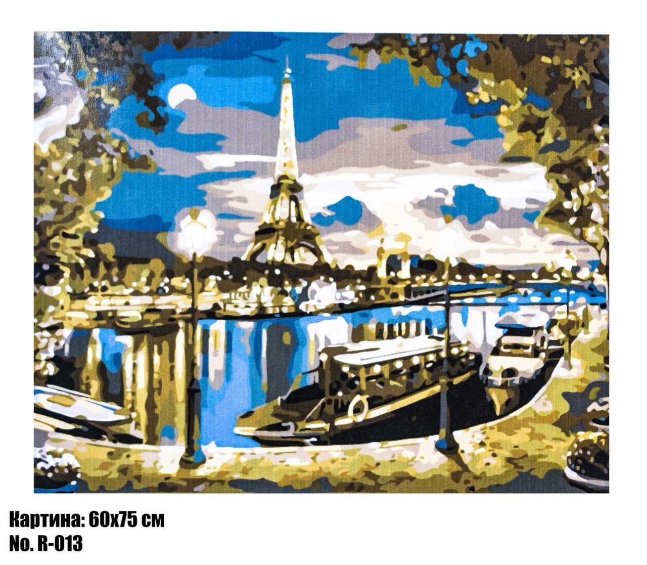 """Картина по номерам """"Ночь в Париже"""" размер 60 х 75 см, код 6022"""