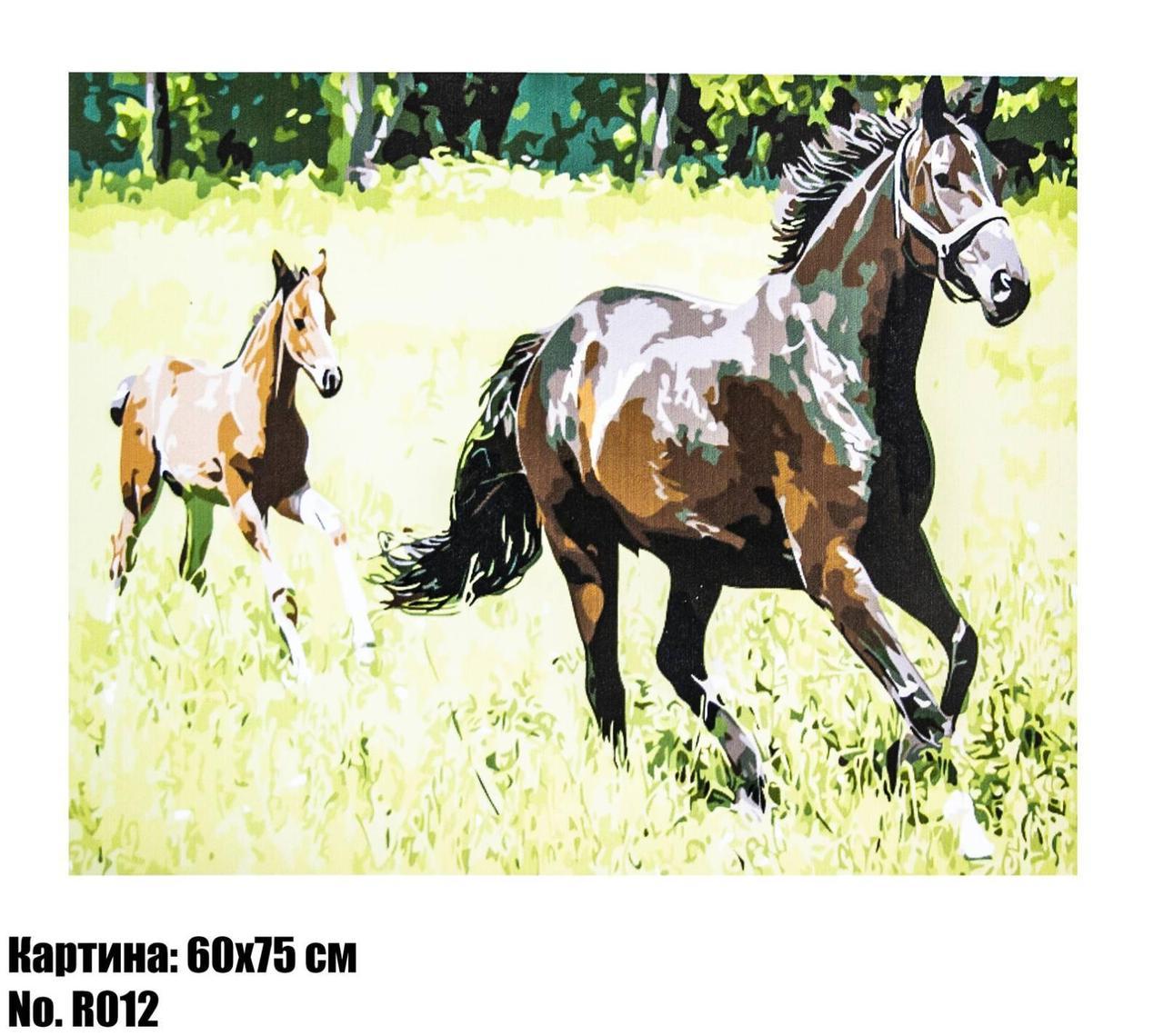 """Картина по номерам """"Лошади"""" размер 60 х 75 см, код R012"""