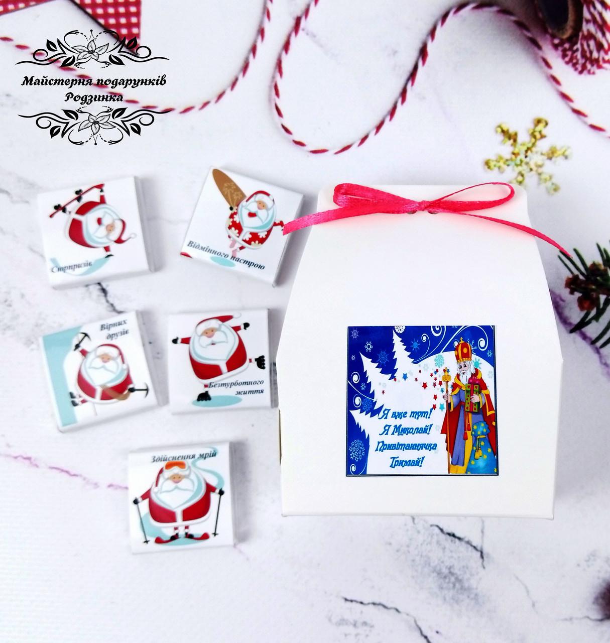 Подарунковий набір до дня Святого Миколая. Міні-шоколадний подарунковий набір новорічний