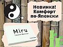 Miru 1 Month Menicon 1уп (3шт) + 60 мл в Подарок, фото 2