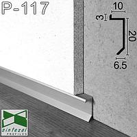 Прихований алюмінієвий плінтус тіньового шва, 20х10х2500мм. Плінтус вбудований низький.