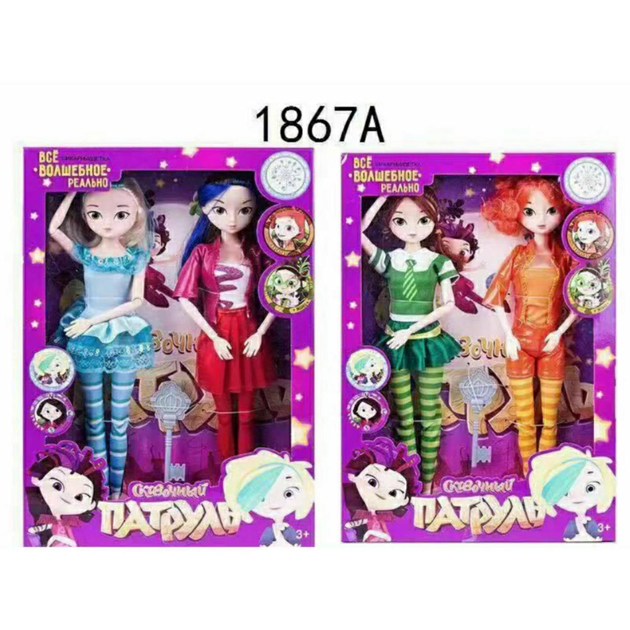 Набір Ляльки Казковий Патруль 1867A