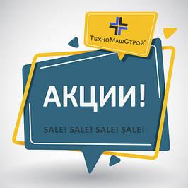 """АКЦИИ !!! от """"ТехноМашСтрой"""""""
