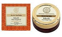 """Натуральный бальзам для губ """"Грейпфрут"""" с пчелиным воском и мёдом  Khadi Organique"""