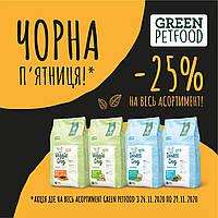 """""""Черная пятница"""" от ТМ Green Petfood"""